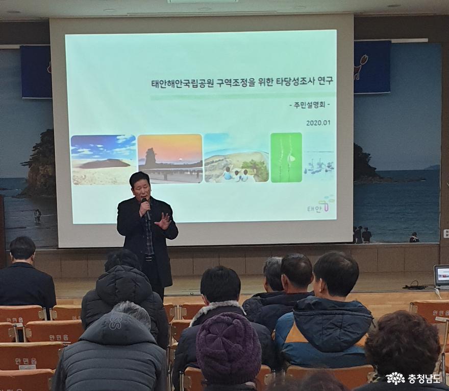 """""""합리적인 태안국립공원 구역 조정안 마련해야"""""""