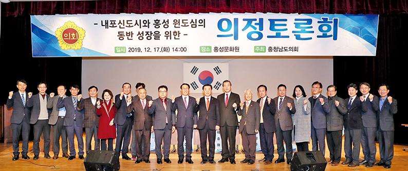내포신도시·홍성 원도심 동반성장 모색