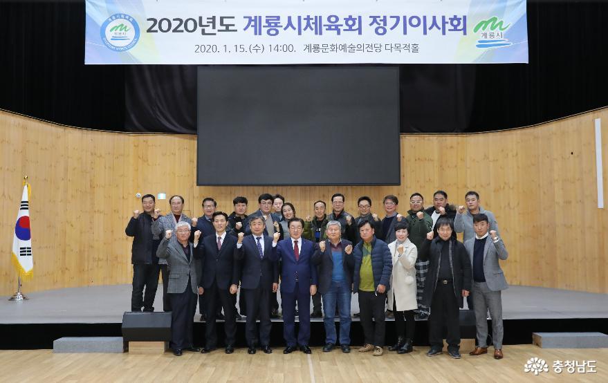 계룡시 체육회, 2020년 정기이사회 개최