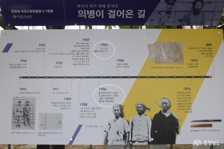 2018년 독립기념관 야외사진전 출처