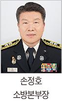 손정호 15대 소방본부장 취임