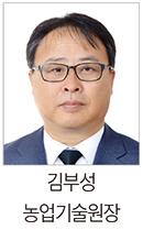 김부성 농업기술원장 취임