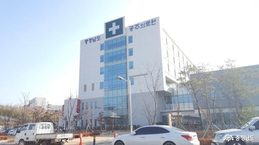 공주의료원 응급실
