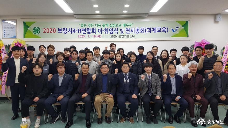 보령 농업 선도할 청년농업인 4-H 연합회 연시총회 개최
