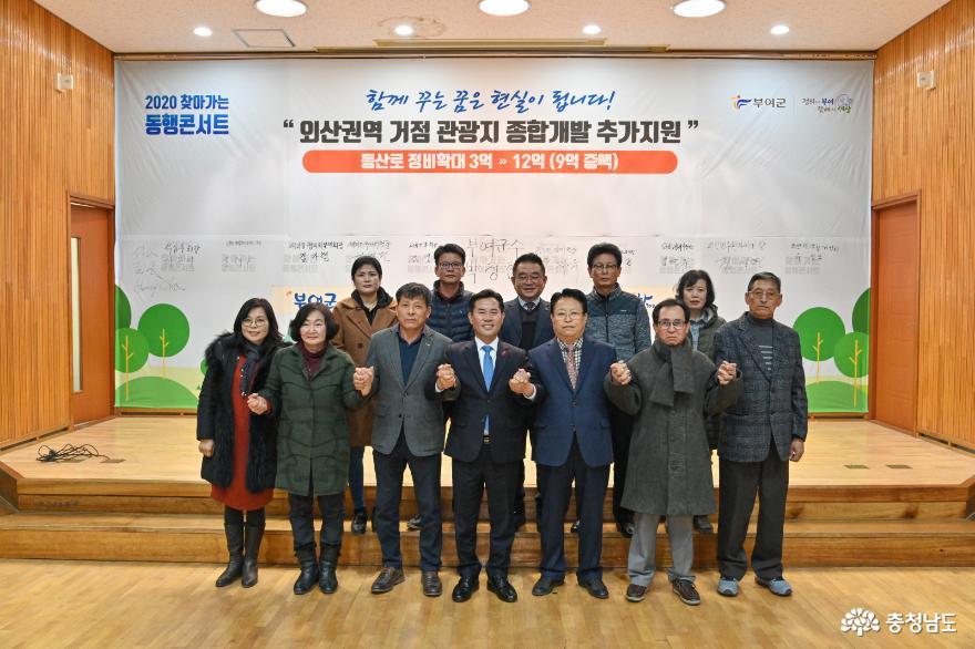 박정현 부여군수, 부여일반산업단지조성·외산권역 거점관광지 종합개발 정책동행 서약