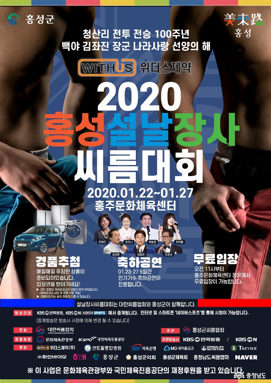 위더스 제약 2020 홍성 설날장사 씨름대회 개최