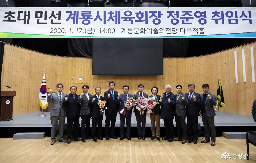 계룡시 첫 민간 체육회장 정준영, 희망찬 첫 발 내딛어 1