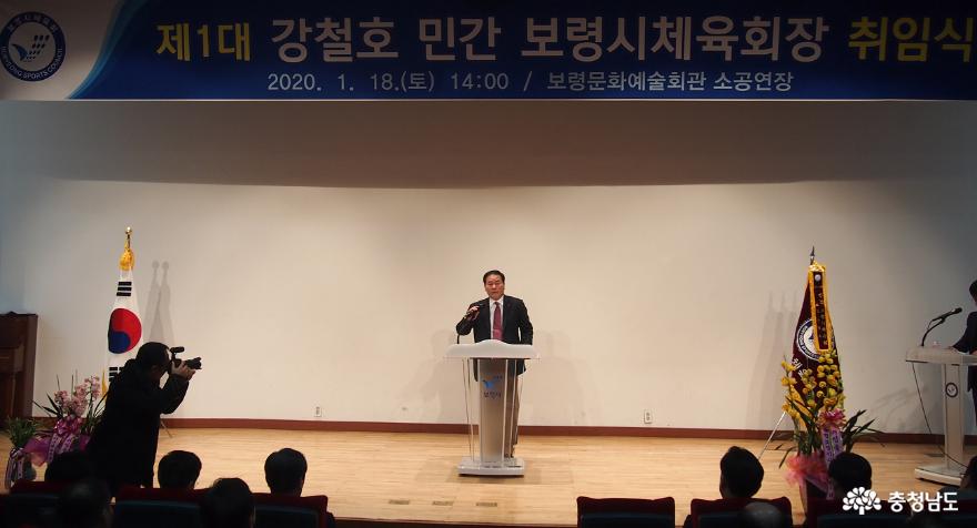 보령시 제1대 민간 보령시체육회장 취임식 개최
