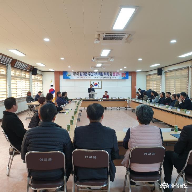 예산군 삽교읍, 제9기 주민자치위원회 출범
