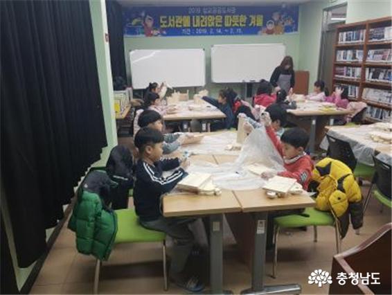 예산군 삽교공공도서관, 겨울방학 독서문화 프로그램 운영