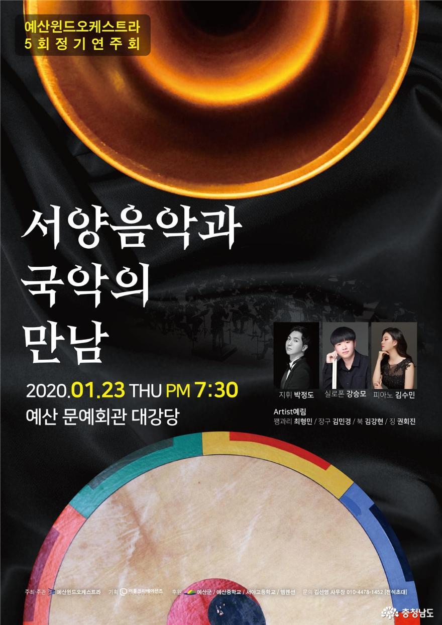 예산군, 제5회 예산윈드오케스트라 정기연주회 개최