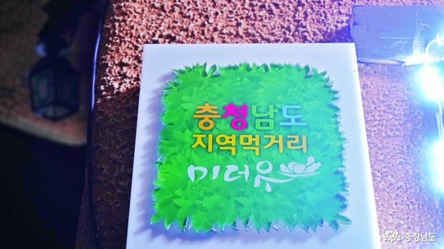 충청남도 지역먹거리 미더유 맛집 홍성 소리골