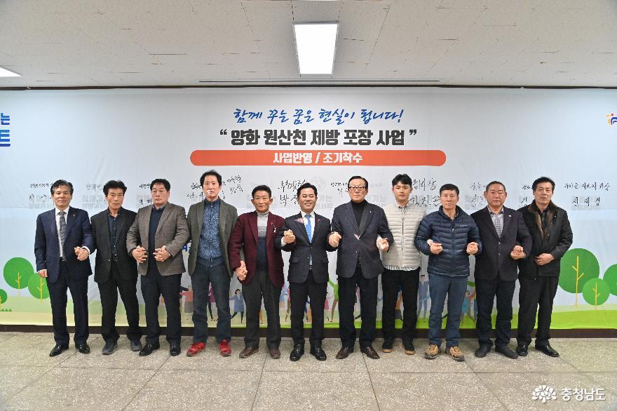 부여군, 임천 기초생활거점육성사업·양화 원산천 제방포장 사업 정책동행 서약 1