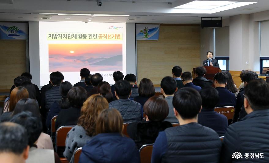 계룡시, 제21대 총선대비 공직자 선거법 교육 실시