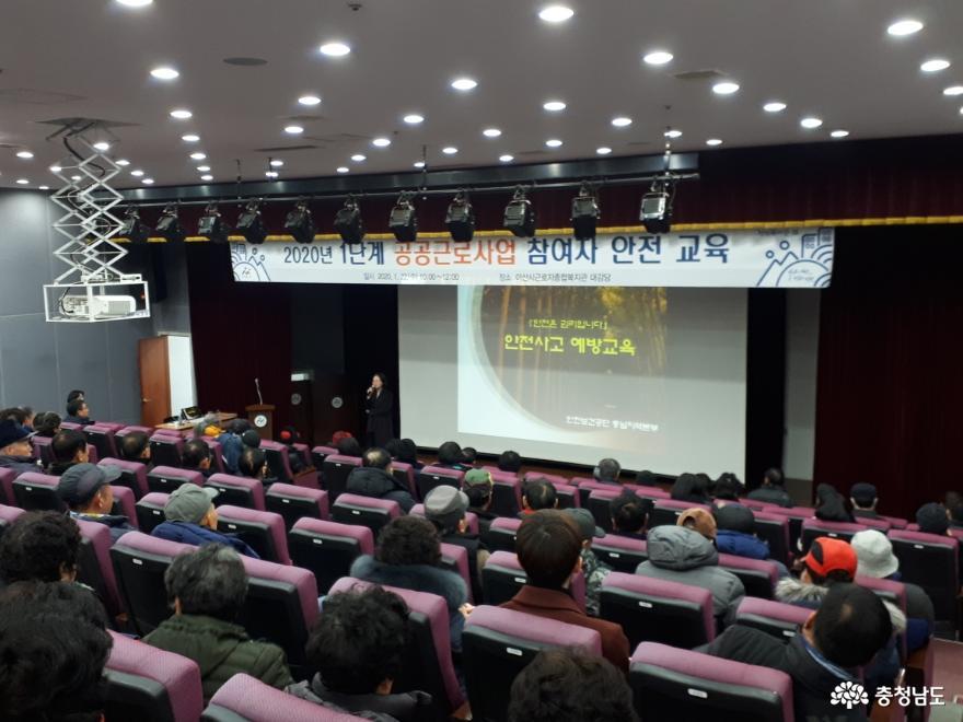 아산시, 1단계 공공근로사업 참여자 안전교육