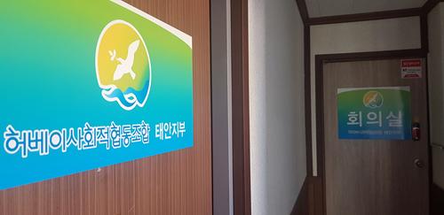 허베이조합 태안지부 대의원선거일, 내달 10일로 확정