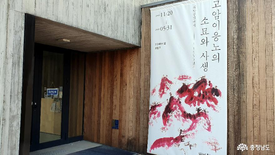 고암 이응노화백의 사생과 소묘 전시장 입구.