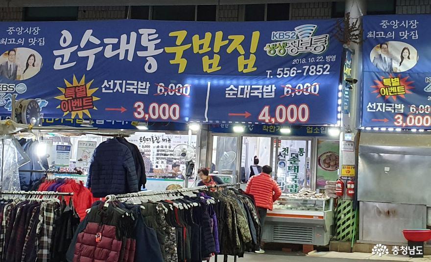 천안중앙시장의 착한가게 순대국밥집.