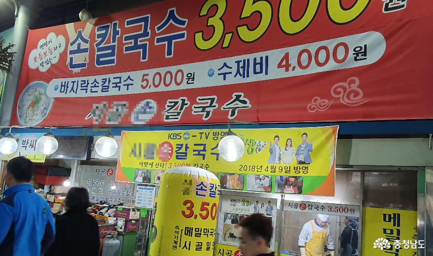 천안중앙시장의 칼국수는 약속이나 한듯 모든 가게가 3500원씩이다.