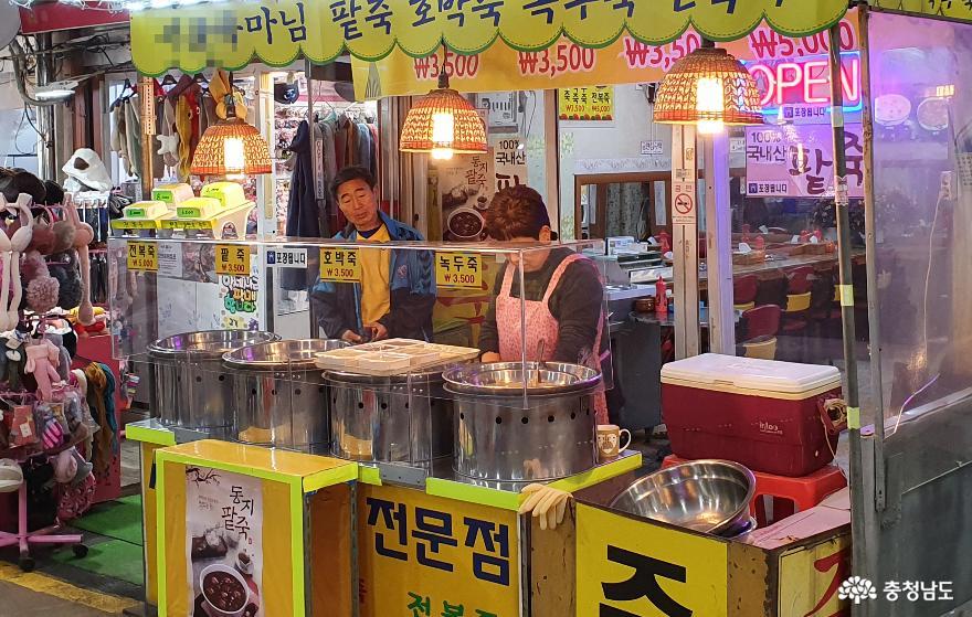 전통시장에서 맛볼 수 있는 전통죽.