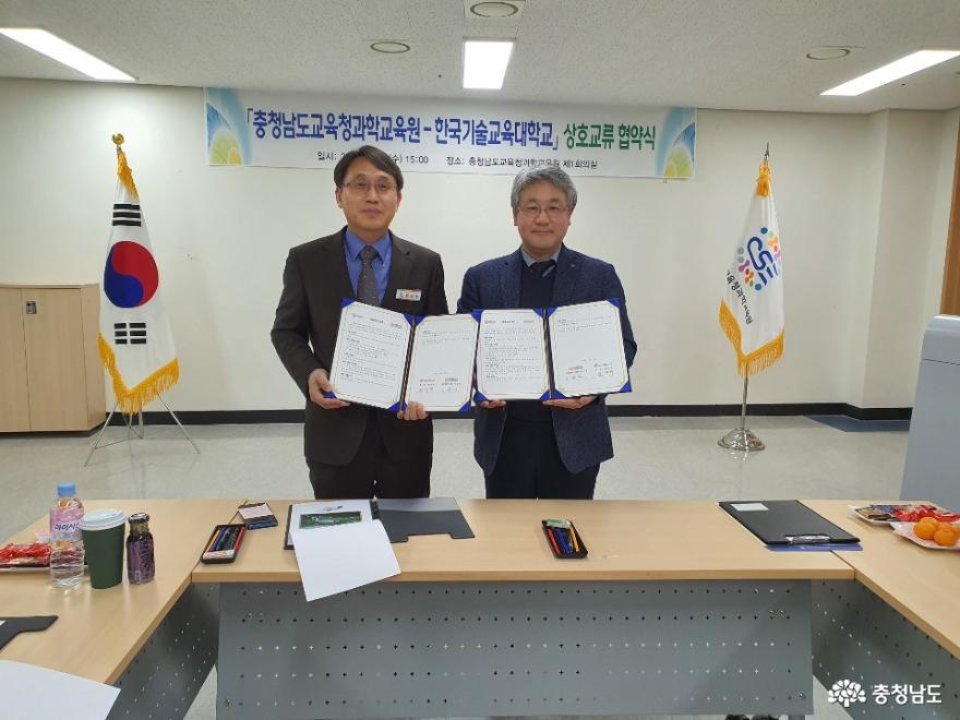 충남교육청과학교육원, 한국기술교육대와 상호교류 협약
