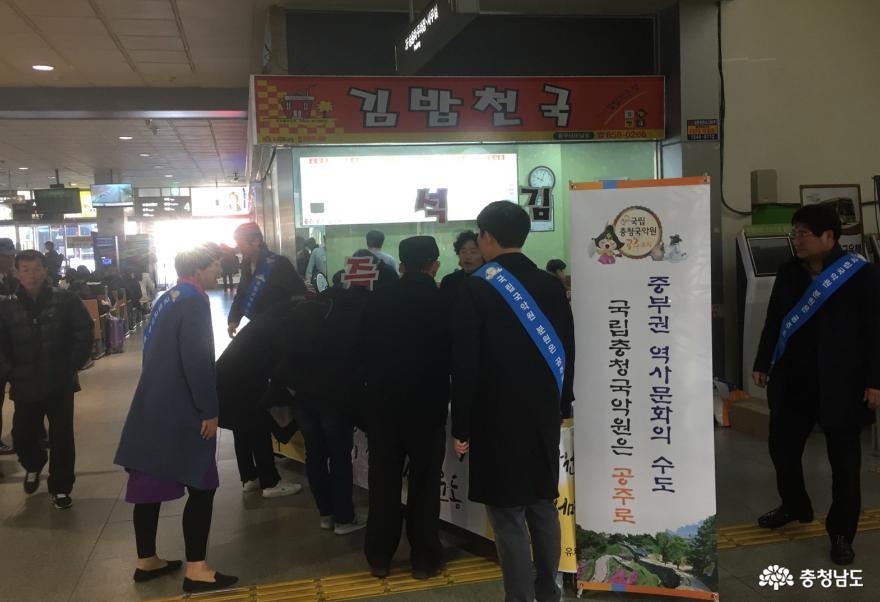공주 국립충청국악원 유치위, 설 연휴 기간 유치활동 펼쳐