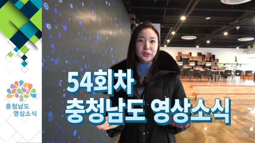 [종합]54회차 충청남도 영상소식