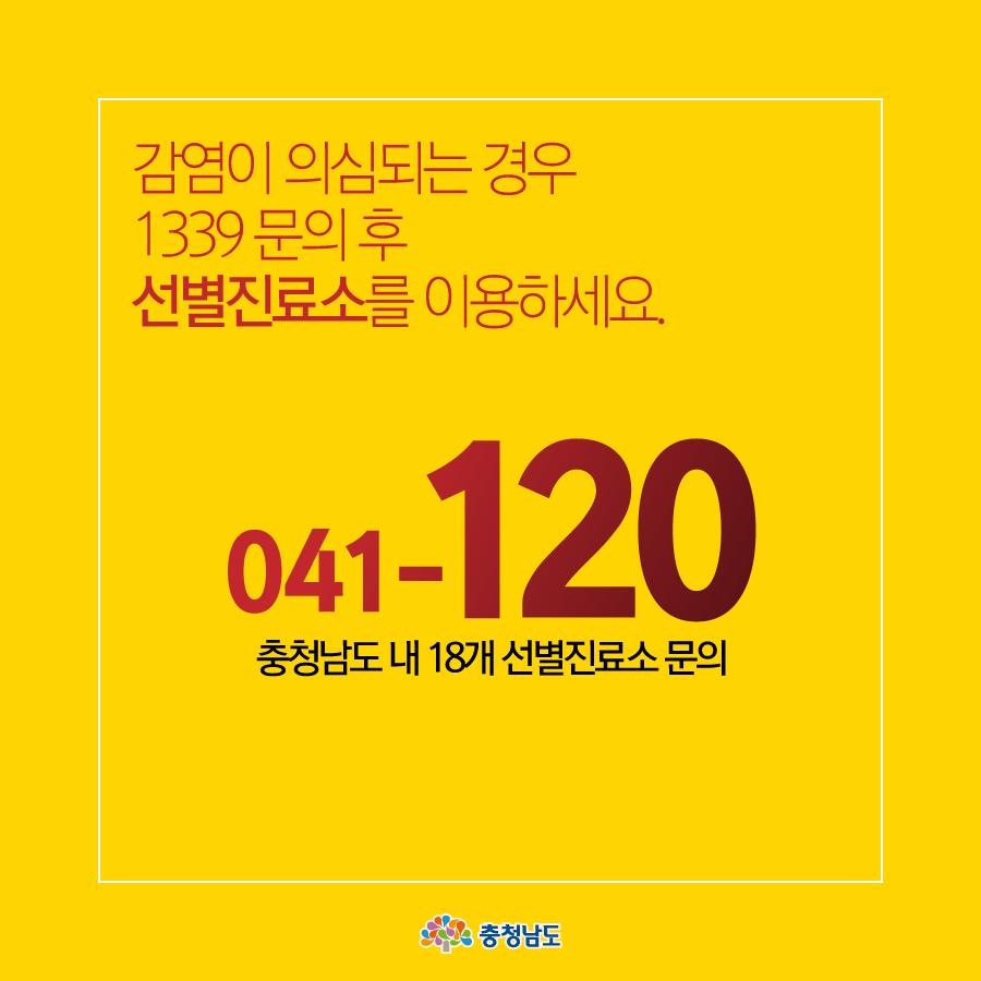 감염이 의심되는 경우 1339 문의 후 선별진료소를 이용하세요.