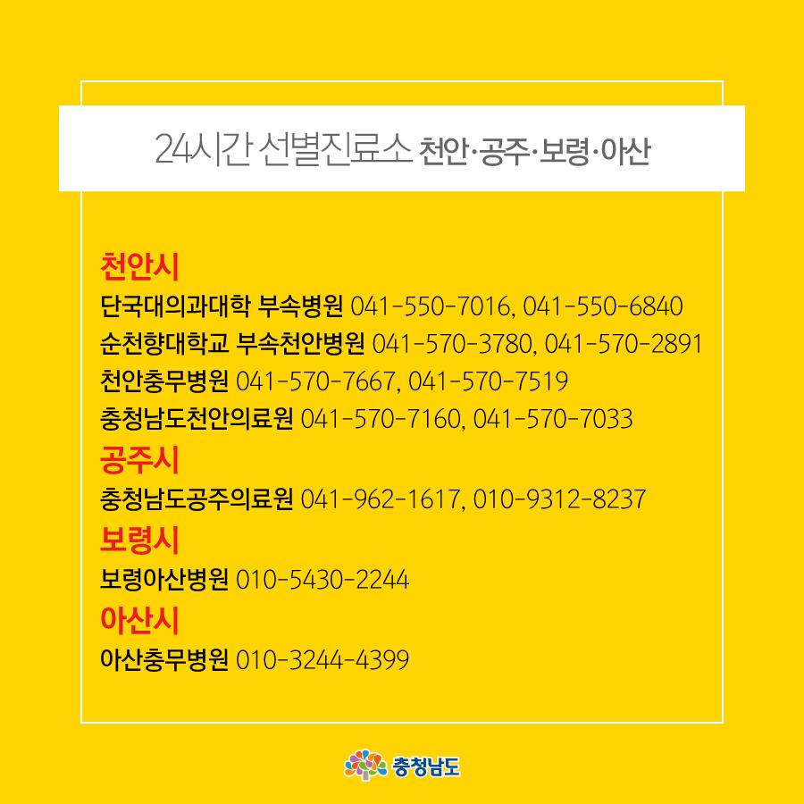 충남도 18개 선별진료소 - 천안, 공주, 보령, 아산