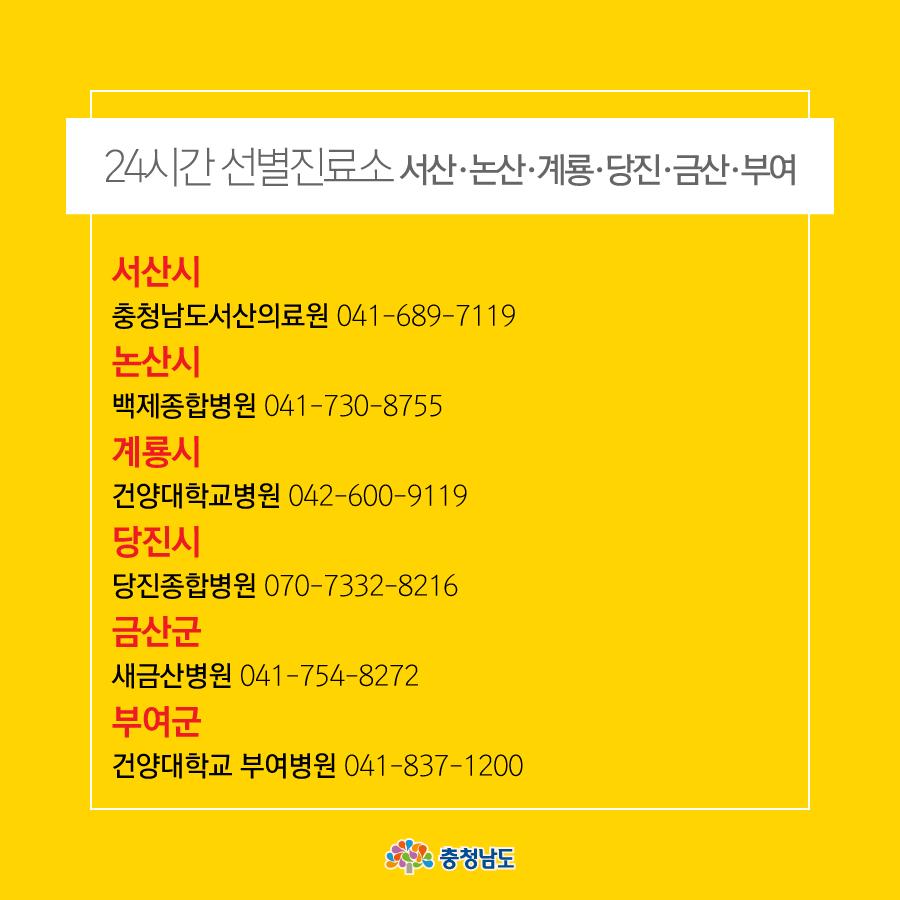 충남도 18개 선별진료소 - 서산, 논산, 계룡, 당진, 금산, 부여