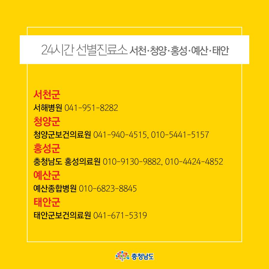 충남도 18개 선별진료소 - 서천, 청양, 홍성, 예산, 태안