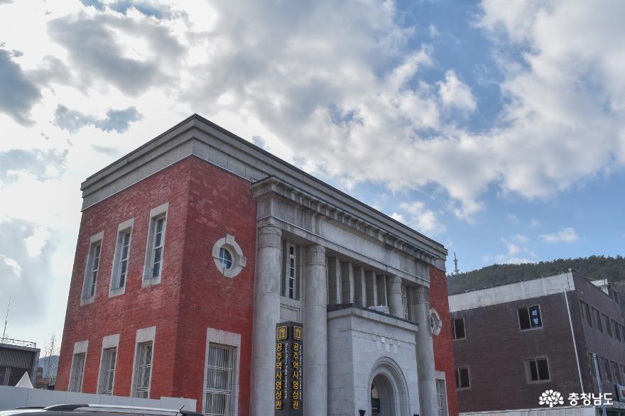 역사를 보고 배울 수 있는 공주역사영상관, 오래된 건물의 정취