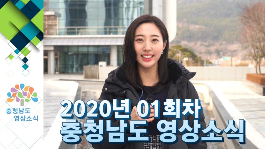 [종합] 2020년 01회차 충청남도 영상소식