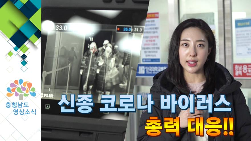 2020년 1회차 리포터뉴스 <신종 코로나바이러스 총력 대응>