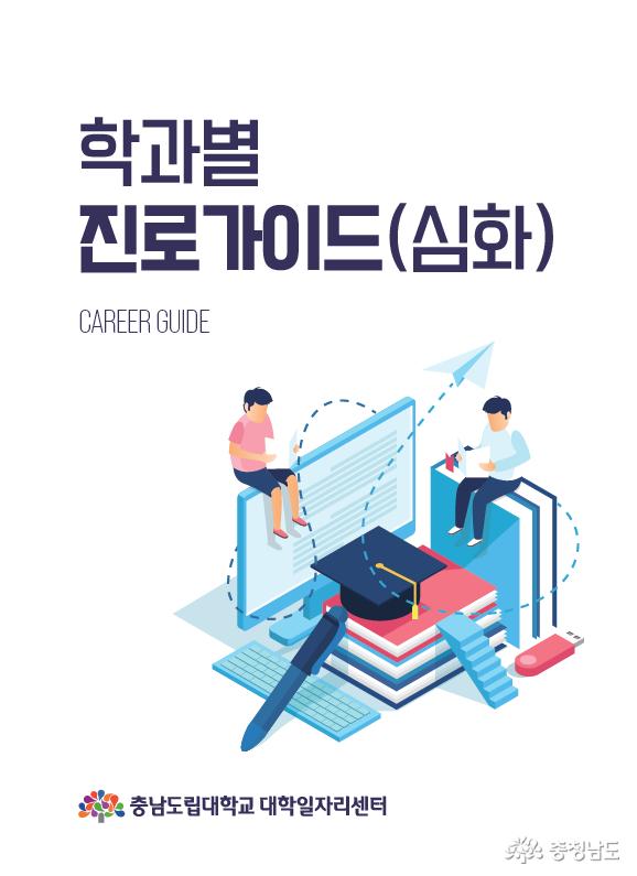 충남도립대 1학년부터 취업설계…'학과별 진로가이드' 발행