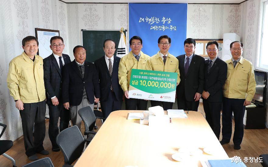 산림조합 '신종 코로나 지원금' 1천만원 전달