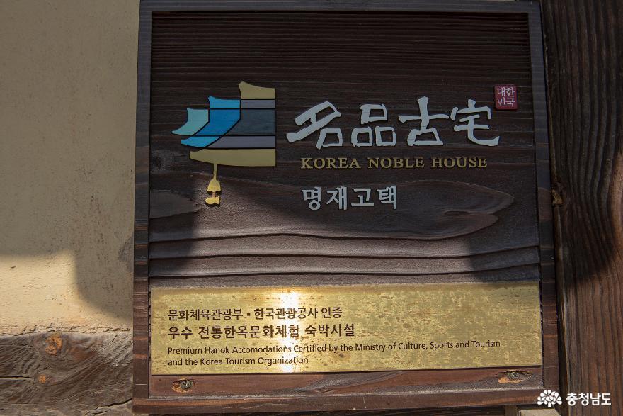 '논산 가볼만한곳' 전통의 멋과 풍류가 흐르는 명재고택과 노성향교 1