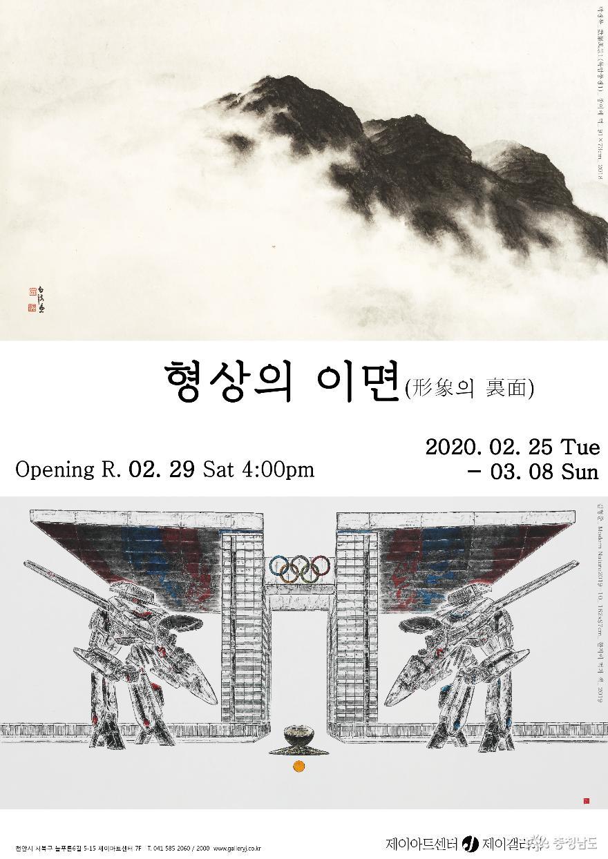 제이아트센터 제이갤러리 기획전 <형상의 이면(形象의 裏面)>전