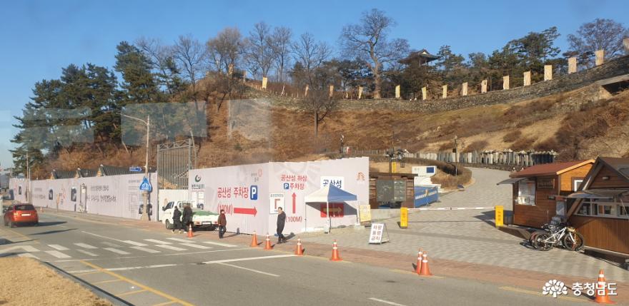 공산성 방문자 센터라는 이름의 공사가 진행 중인 모습
