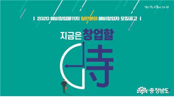 충남창조센터, 2020예비창업패키지 신청자 모집 및 사업설명회 개최