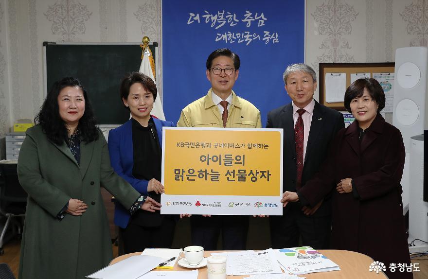 KB국민은행 호흡기 질환 예방키트 기부