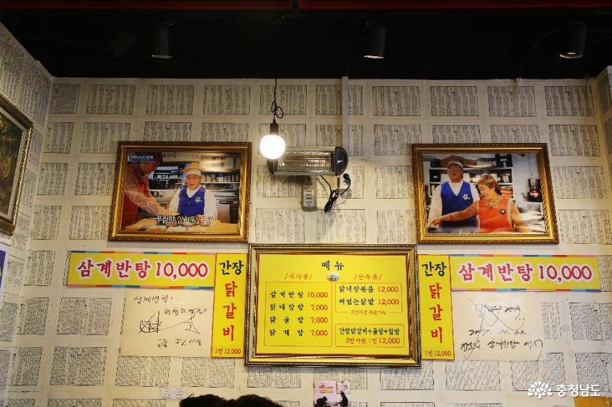 원도심 착한가격맛집 장모님 삼계반탕 사진