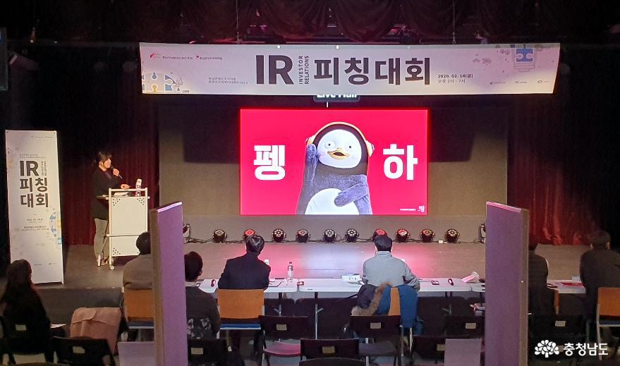 기업설명회(IR) 피칭대회