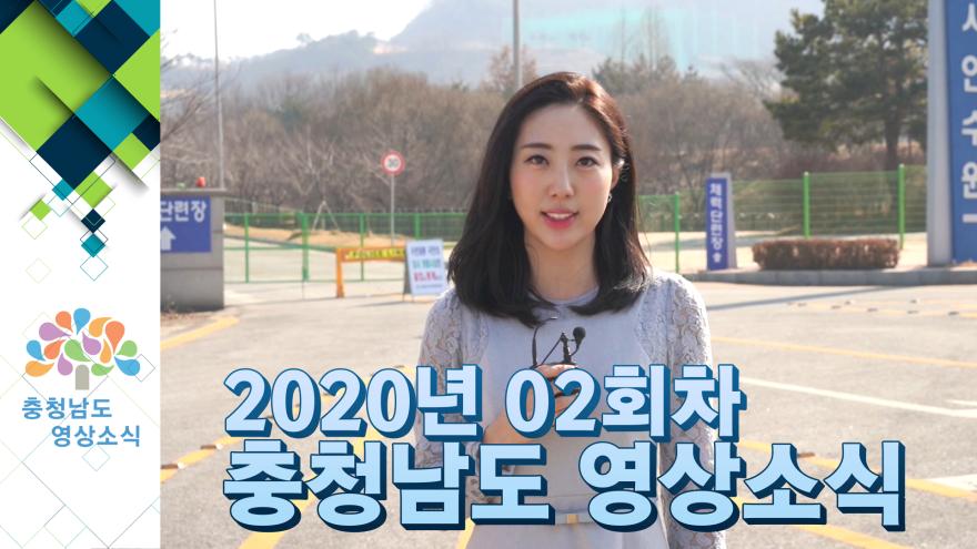 [종합] 2020년 2회차 충청남도 영상소식