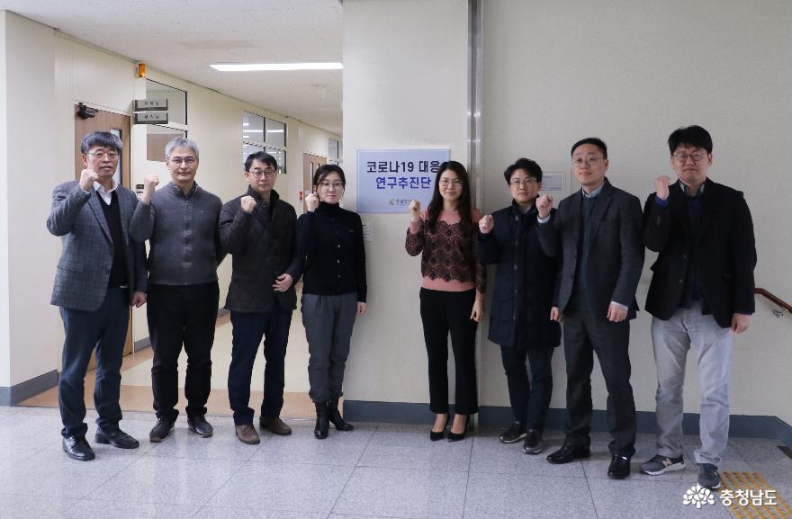 충남연구원, '코로나바이러스감염증(COVID)-19' 대응 연구추진단 발족