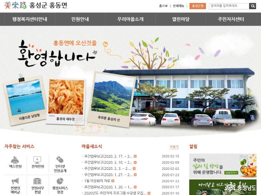 홍성군 홍동면 신임면장 만나다