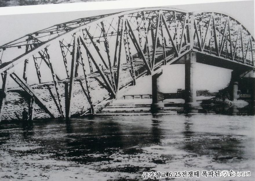 6·25전쟁 중에 끊겼던 금강교의 모습