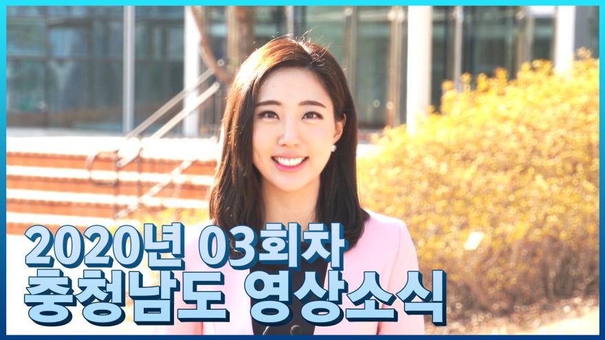 [종합] 2020년 3회차 충청남도 영상소식