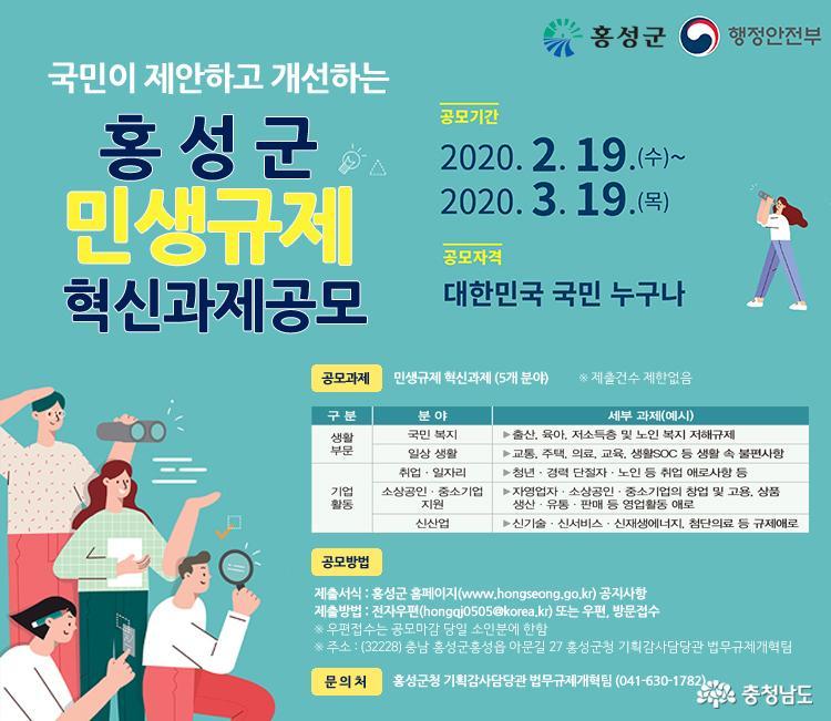 홍성군, 2020년 민생규제 혁신 공모전 개최 1