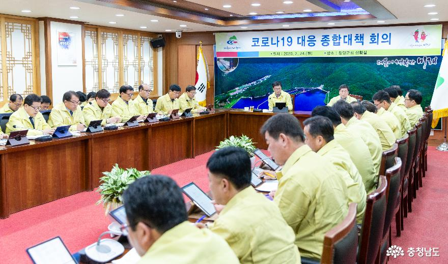 김돈곤 청양군수 코로나19 확산방지대책 강구